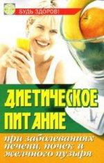 Диетическое питание при заболеваниях печени, почек