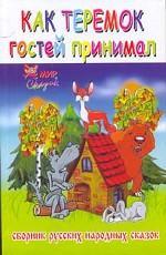 Как теремок гостей принимал: сборник русских народных сказок