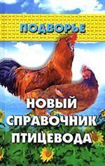 Новый справочник птицевода