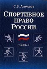 Спортивное право России. Правовые основы физической культуры и спорта. Учебник для ВУЗов