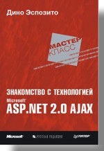 Знакомство с технологией Microsoft® ASP.NET 2.0 AJAX