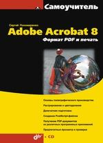 Самоучитель Adobe Acrobat 8. Формат PDF и печать (+ CD)