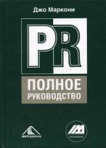 PR-полное руководство