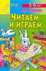 Скачать Читаем и играем бесплатно Л.Г. Козырева