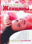 Жизнь и здоровье женщины