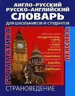 Англо-русский и русско-английский словарь для школьников и студентов
