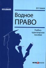 Водное право России: Учебно-практическое пособие. Сиваков Д.О