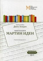 Мартин Иден. Учебное пособие для изучения английского языка методом параллельных текстов