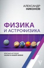 Физика и астрофизика: краткая история науки в нашей жизни