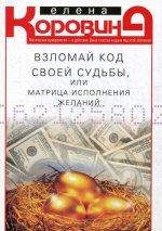 Елена Коровина: Взломай код своей судьбы, или Матрица исполнения желаний