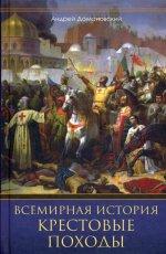 Андрей Домановский: Всемирная история. Крестовые походы