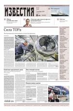 Известия 229-2019 ( Редакция газеты Известия  )