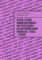 8500слов, одинаковых нарусском ианглийском языках, 5001—8500
