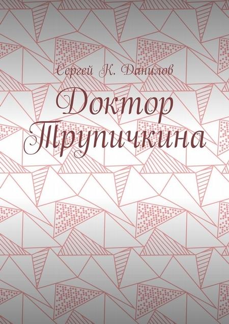 Доктор Трупичкина