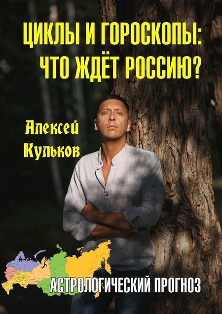 Циклы игороскопы: что ждёт Россию? Астрологический прогноз