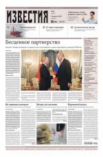 Известия 64-2019 ( Редакция газеты Известия  )