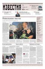 Известия 67-2019 ( Редакция газеты Известия  )