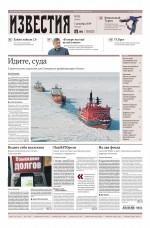 Известия 231-2019 ( Редакция газеты Известия  )