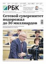 Ежедневная Деловая Газета Рбк 36-2019