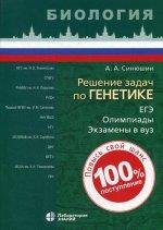 Андрей Синюшин: Решение задач по генетике