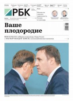 Ежедневная Деловая Газета Рбк 86-2019
