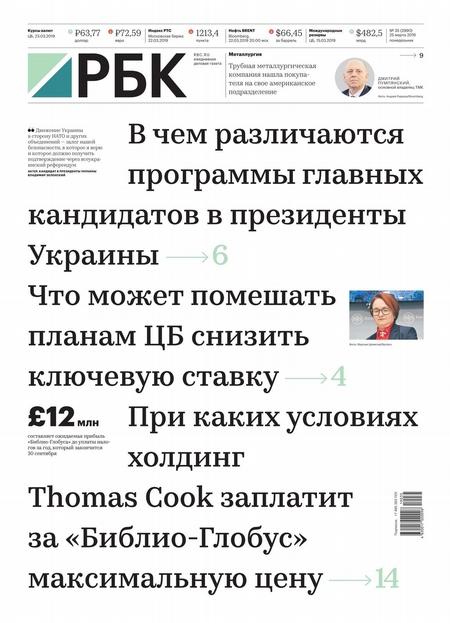 Ежедневная Деловая Газета Рбк 35-2019