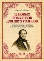 12 новых вокализов для двух голосов: сопрано и меццо-сопрано или тенора и меццо-сопрано. Ноты, 2-е изд., стер