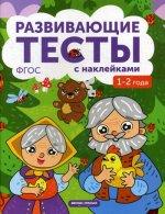1-2 года: книжка с тестами и наклейками. 3-е изд
