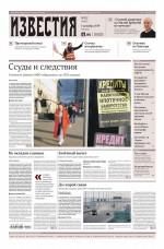 Известия 232-2019 ( Редакция газеты Известия  )