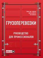 Грузоперевозки. Руководство для профессионалов. 2-е изд