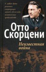 Отто Скорцени: Неизвестная война