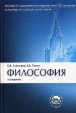 Алексеев, Панин, Алексеев: Философия. Учебник