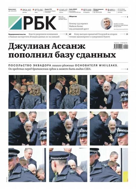 Ежедневная Деловая Газета Рбк 49-2019