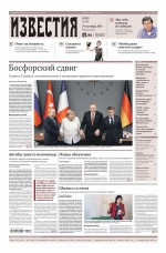 Известия 203-2018 ( Редакция газеты Известия  )
