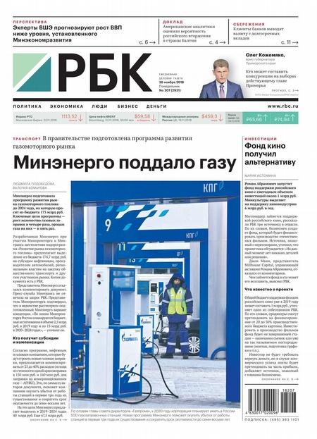 Ежедневная Деловая Газета Рбк 207-2018