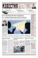 Известия 69-2018 ( Редакция газеты Известия  )