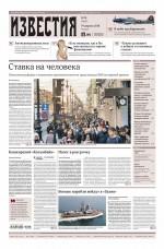 Известия 70-2018 ( Редакция газеты Известия  )