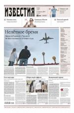Известия 150-2019 ( Редакция газеты Известия  )