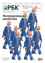 Ежедневная Деловая Газета Рбк 113-2019