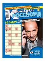 Интерес-кроссворд 21-2017 ( Редакция газеты Интерес-кроссворд  )