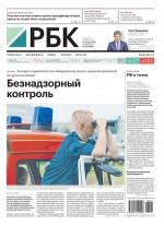 Ежедневная Деловая Газета Рбк 222-2018