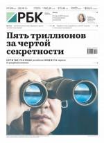 Ежедневная Деловая Газета Рбк 126-2019