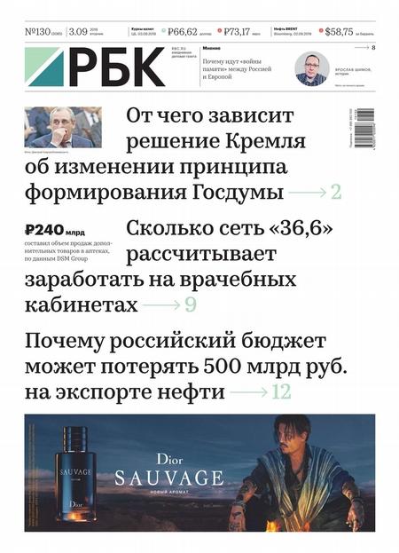 Ежедневная Деловая Газета Рбк 130-2019