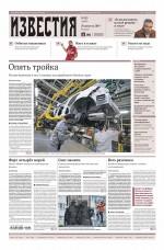 Известия 155-2019 ( Редакция газеты Известия  )