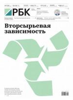 Ежедневная Деловая Газета Рбк 128-2019
