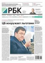 Ежедневная Деловая Газета Рбк 215-2018