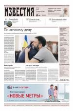 Известия 162-2019 ( Редакция газеты Известия  )