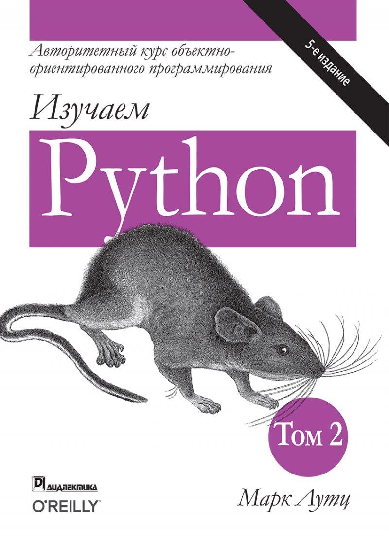 Изучаем Python. Том второй. Пятое издание