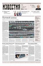 Известия 233-2019 ( Редакция газеты Известия  )