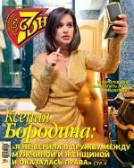 Семь дней ТВ-программа №50/2019